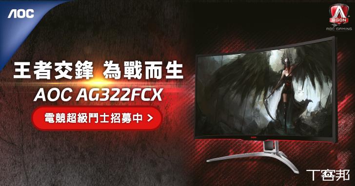 【得獎公布!】王者交鋒 為戰而生!為榮耀而戰!AOC AG322FCX 電競超級鬥士限額招募中!AOC AG322FCX 32吋曲面電競顯示器等超值大獎讓你帶回家!