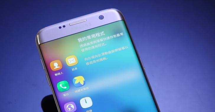 【年度旗艦機總複習】Samsung Galaxy S7 edge-年度旗艦機標竿,曲面螢幕新玩法