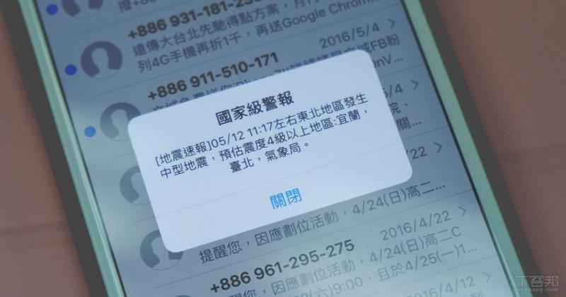 中華電信實施災防告警測試,6/2 至 6/4 收到測試訊息別慌張