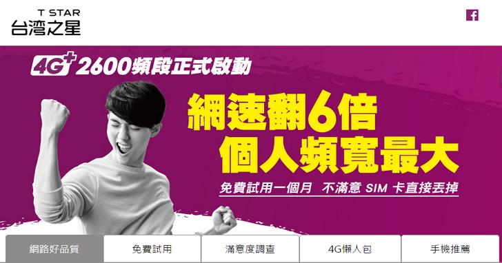 台灣之星購買Google關鍵字廣告「台灣大哥大」,並顯示誤導資訊遭公平會開罰60萬
