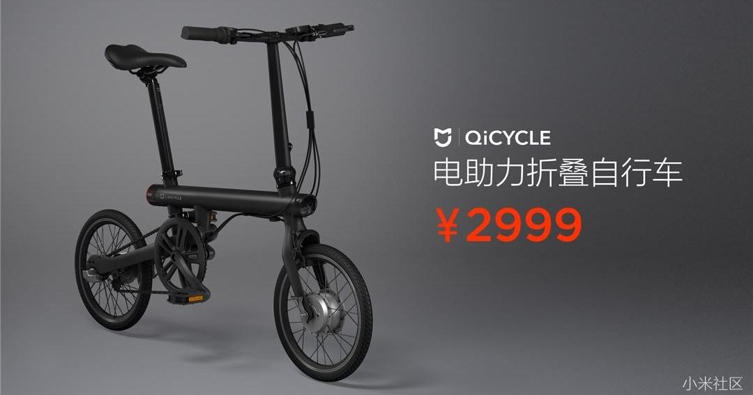 小米推出電動折疊腳踏車!售價 2,999 元人民幣