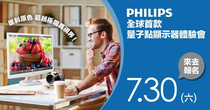【得獎公布!】犀利原色,超越極限真視界!Philips 全球首款量子點顯示器體驗會,紀錄你的量子奇機,送你價值萬元螢幕和外接式硬碟!