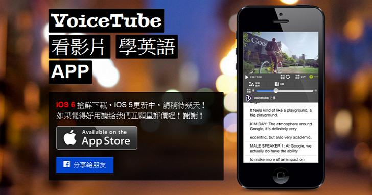 國產App之光:VoiceTube 獲 Facebook 創新競賽最佳 APP 獎,今年開始將進軍海外市場