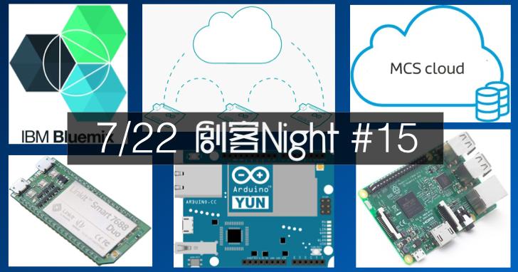 【Maker講座】物聯網裝置的雲端服務:Arduino Cloud、IBM Bluemix、MCS、Temboo與3款開發板的連結