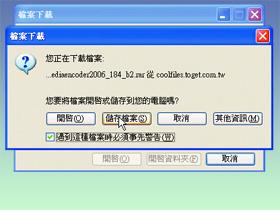 如何讓下載檔案時的提示視窗再度出現?