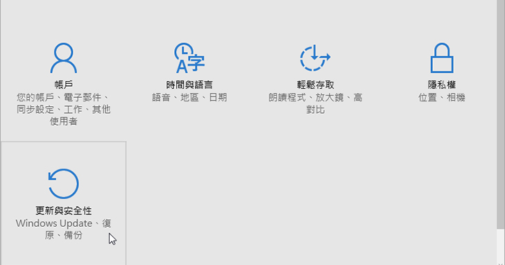 【Win 10 練功坊】如何避免 Win 10 在你要用電腦時突然來個「自動更新」?