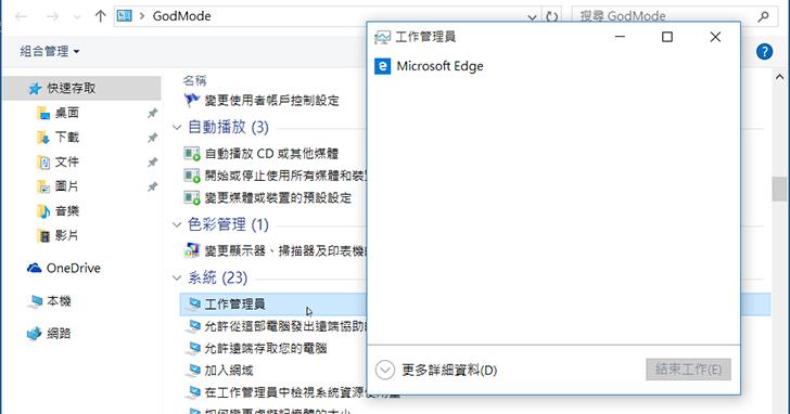 【Win 10 練功坊】Windows 10 也有經典上帝模式