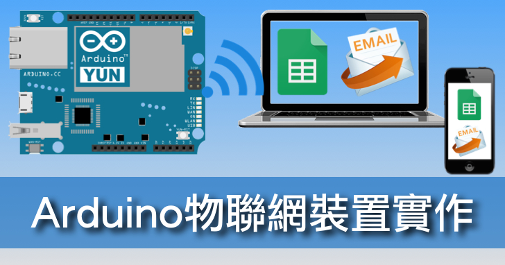 【課程】Arduino物聯網裝置實作:結合Arduino、感測器、Google雲端、Temboo API,一天學會