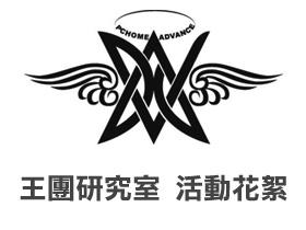 花絮報導 王團研究室之希捷篇