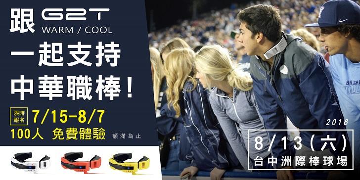 Moai 奇岩電子贈送100張門票,邀請球迷一起支持中華職棒!