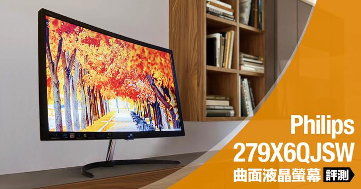 Philips 279X6QJSW 曲面液晶螢幕,極致影像,驚艷表現
