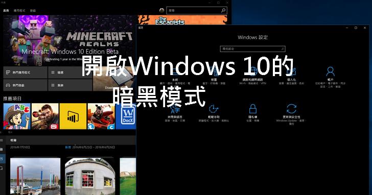 如何開啟 Windows 10 的「暗黑模式」?