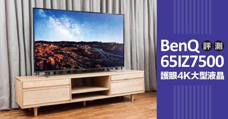 BenQ 65IZ7500 UHD 4K 超高解析液晶電視,低藍光、黑湛屏獨家技術全面搭載