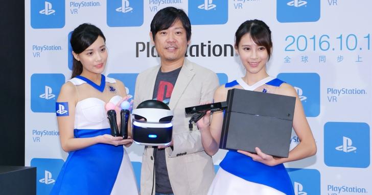 台灣 PS VR 與同捆包售價公布,將於 10 月 13 日與全球同步上市