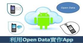 【課程】手機App開發實作:結合環境Open Data,利用App Inventor超簡易程式工具,實作物聯網應用