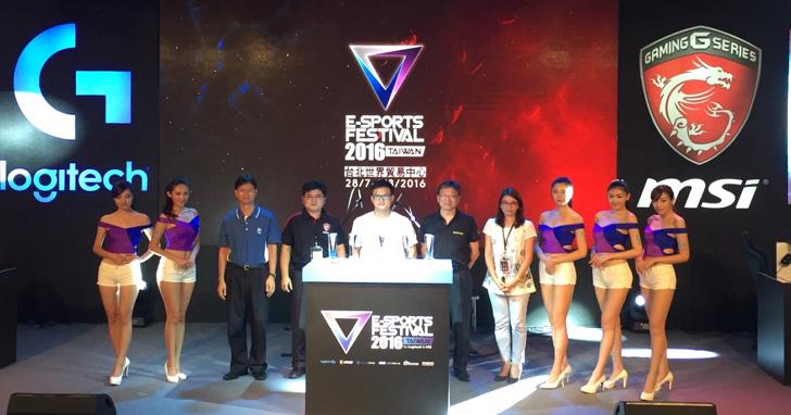 羅技攜手微星舉辦首屆「台灣電競節」,四大電競遊戲總獎金50萬