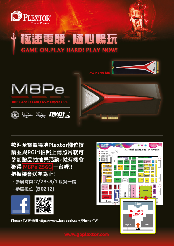 Plextor唯一大會指定SSD M8Pe於第一屆電競節正式登場
