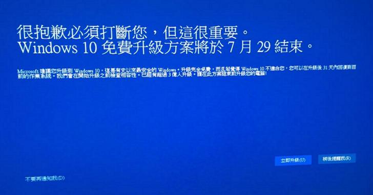 更新訊息:之前我的Windows 10免費升級後再降級,過了7/29還能再升級嗎?答案是可以! | T客邦