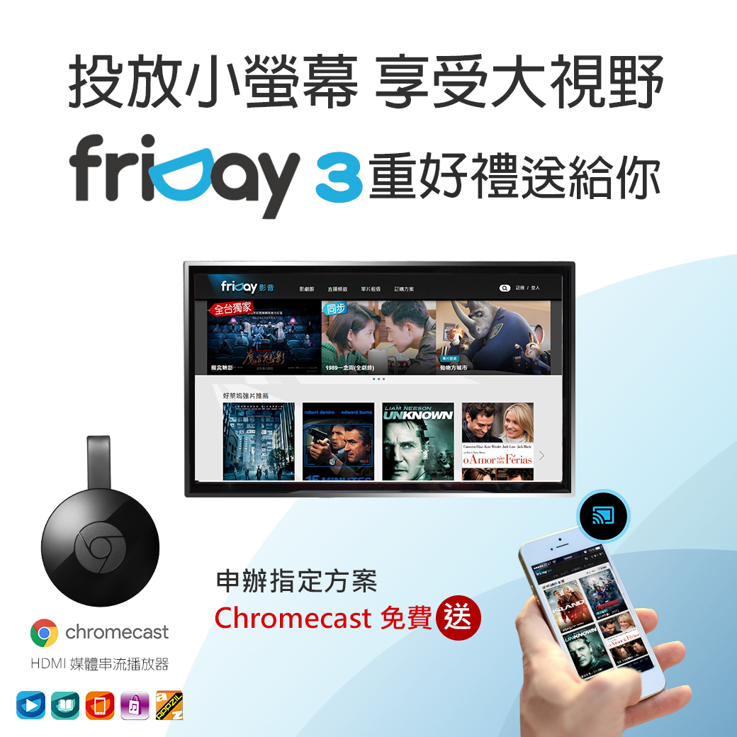 遠傳推優惠,申辦 friDay 影音服務就送Google Chromecast