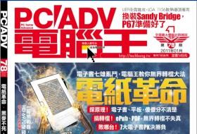 PCADV 78期:1月1日出刊