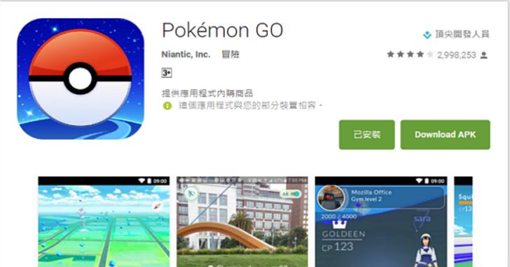 Pokemon Go 台灣上架,訓練師們衝了吧!