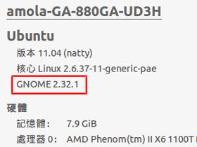 小編不怕苦,Ubuntu 11.04 Alpha 1 瘋狂當機之試玩報告