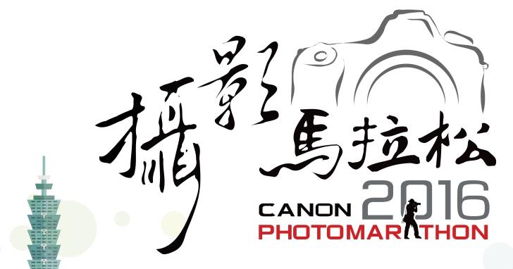 2016 Canon 攝影馬拉松即日起報名開跑!100 外卡名額快來搶