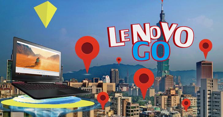 【LENOVO GO得獎名單公布】揪團、抓寶、贏大獎!捕獲電競神器,Lenovo IdeaPad Y700 送給你!