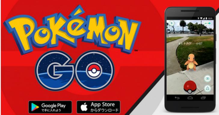 對於 Pokémon GO 如病毒般蔓延,其他遊戲公司這麼說……
