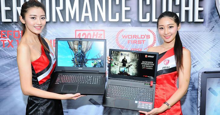MSI 發表新一代 GT、GS、GE 系列電競筆電,配備 NVIDIA Pascal 獨顯