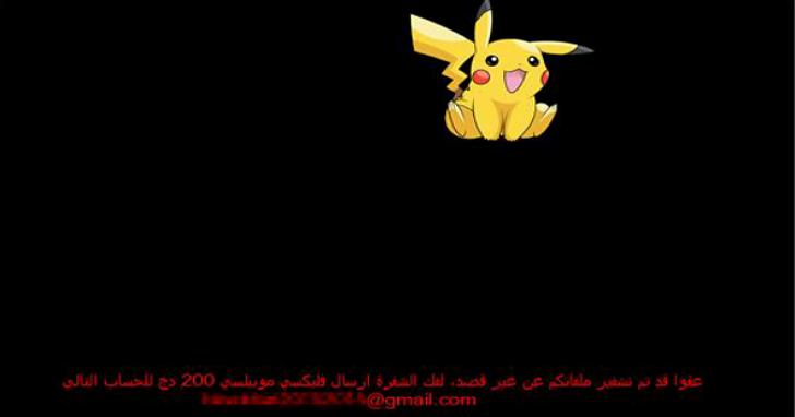 勒索病毒出奇招,借《Pokemon GO》之名進行勒贖