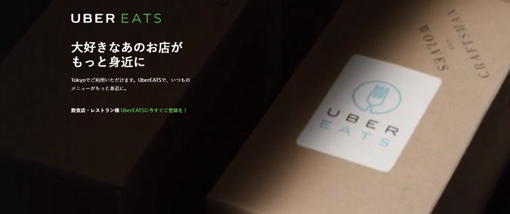 Uber即將在東京推出外送餐點服務UberEats,台灣也開始招募相關人員