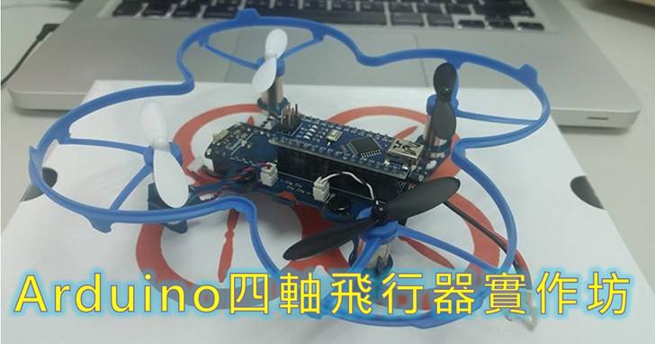 【課程】Arduino四軸飛行器實作坊:機體組裝、寫飛控程式、自製遙控App、飛行教學,一天學會