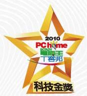 2010科技趨勢金獎典禮花絮