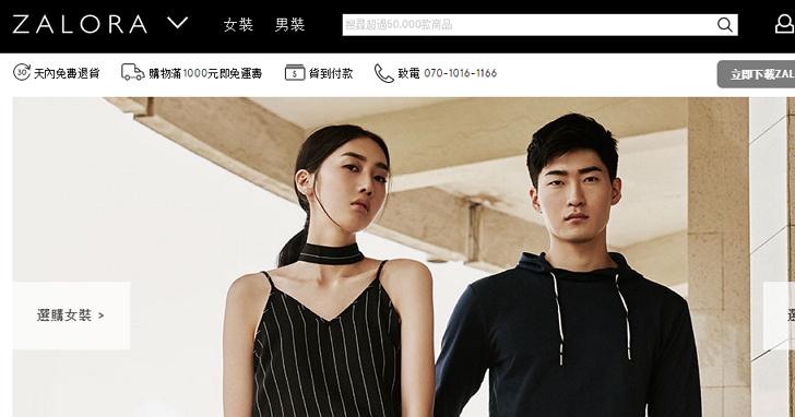 購物網站ZALORA消費爭議只退購物金不退現金,消保會發佈消費警訊