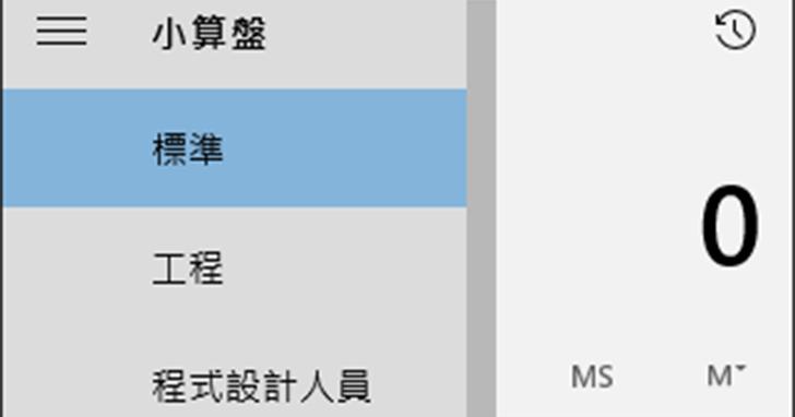 【Win 10 練功坊】用小算盤簡易換算度量衡單位