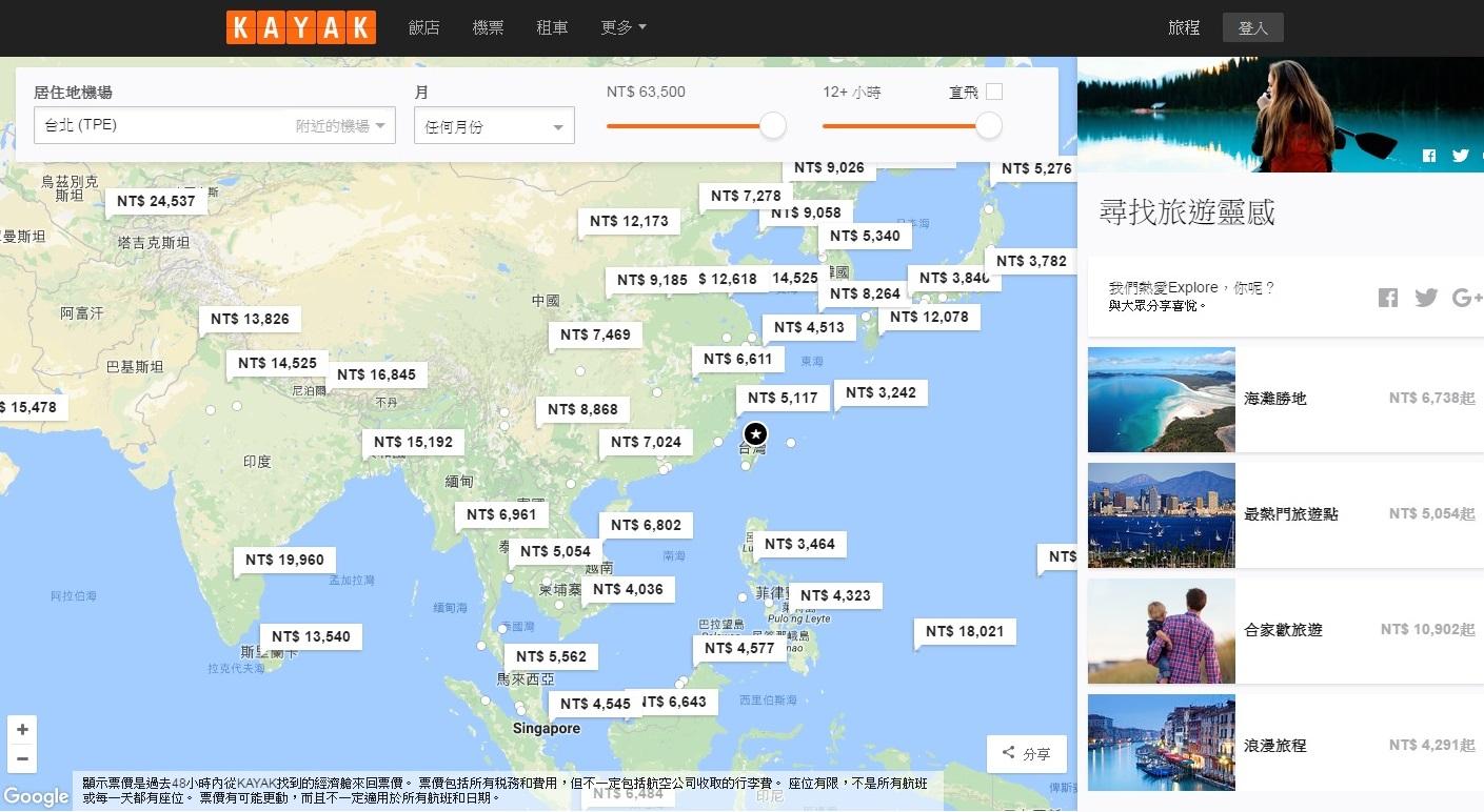 旅遊搜尋引擎 KAYAK 登台,機票預估功能告訴你何時可以出去玩