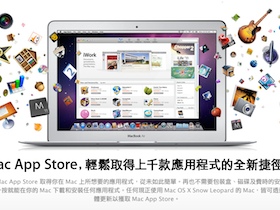 Mac App Store 上線,買軟體超方便