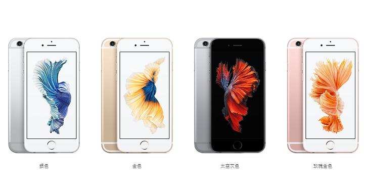 iPhone 6s、iPhone 6s Plus 降價,只剩 32GB 及 128GB 兩種選擇