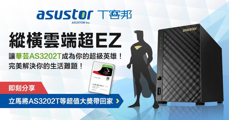 【得獎公布!】縱橫雲端超EZ!即刻分享華芸 AS3202T 如何成為你的超級英雄、拯救數位生活中各種難題,立馬將 AS3202T 等超值大獎帶回家!