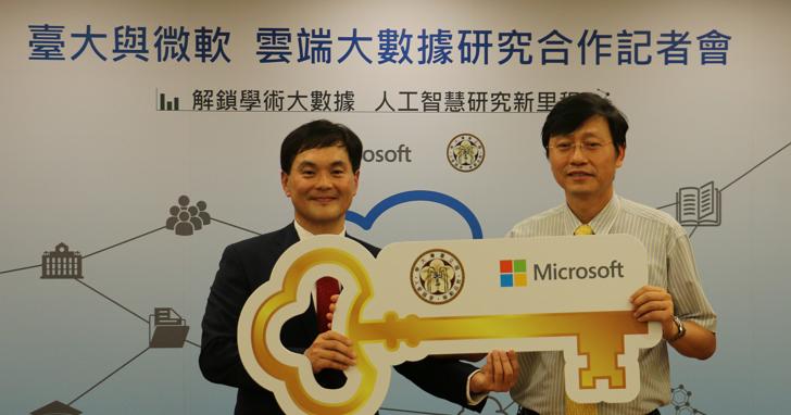 微軟與臺灣大學合作發展新一代的人工智慧論文搜尋機制,「智慧圖書館員」改變閱讀大數據