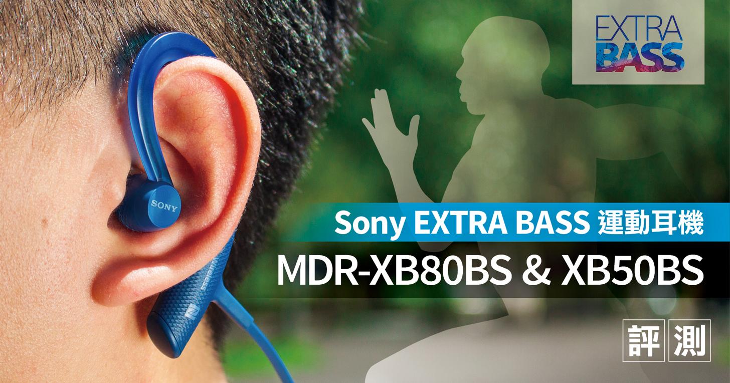 Sony EXTRA BASS 系列 MDR-XB80BS / MDR-XB50BS 藍牙防水運動耳機搶先評測