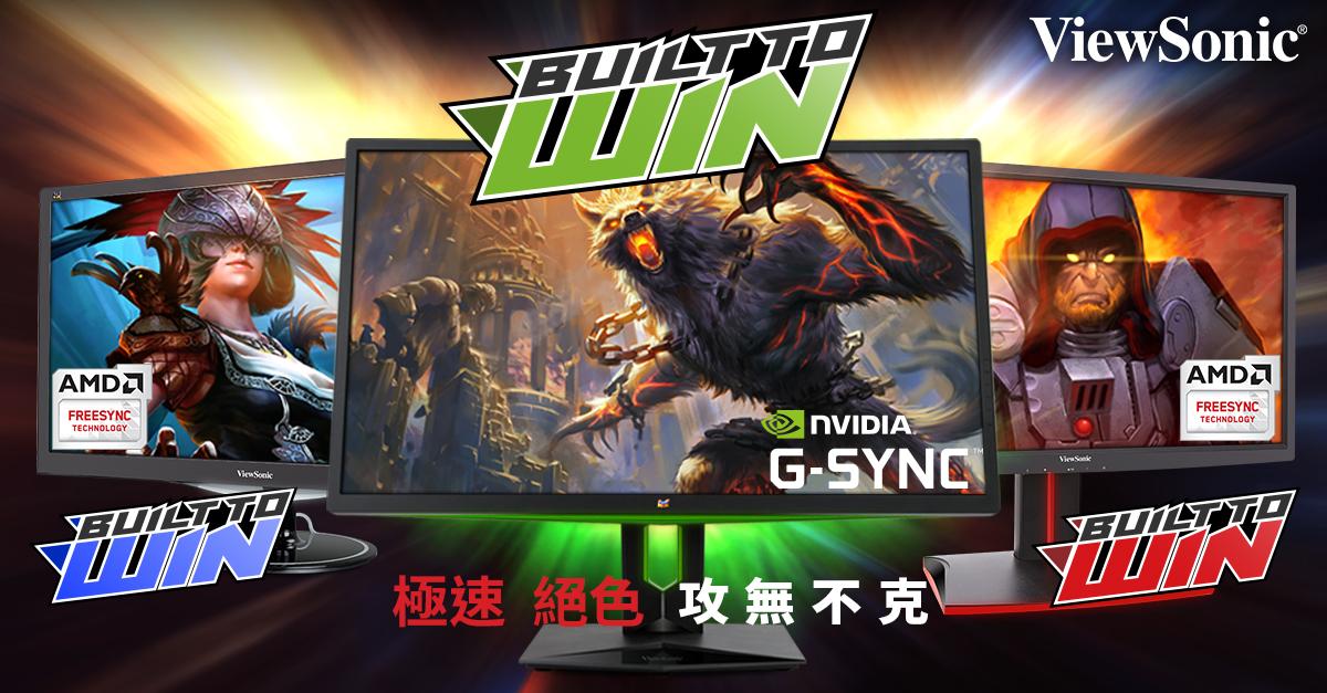 ViewSonic推出 XG極速電競系列顯示器,刷新率最高達165Hz、1ms反應時間