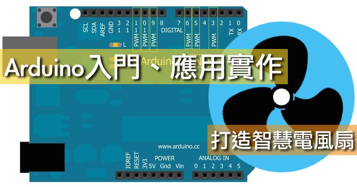 【課程】Arduino入門、應用實作,10項主題+圖像式程式工具,一天做出智慧電風扇