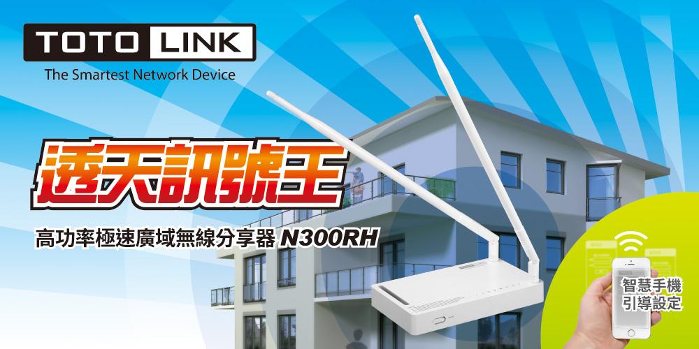 N300RH配備超強天線,訊號不良掰掰