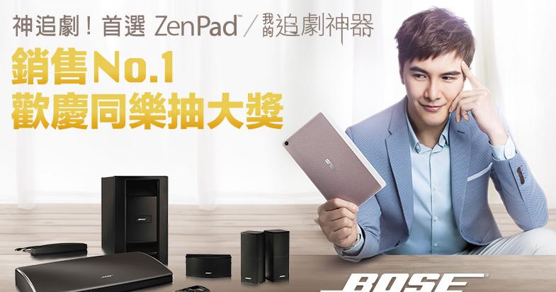 華碩ZenPad平板第二季銷售領先,宣佈加碼好康抽、10月底前購買可抽機票