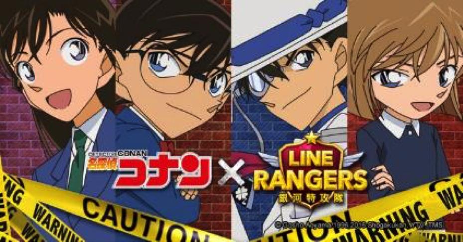 期間限定!《LINE Rangers 銀河特攻隊》X「名偵探柯南」免費貼圖快來拿