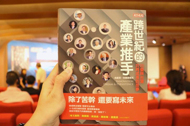 覺得離成功很遙遠?看一下20位不同領域的領導者怎麼說:《跨世紀的產業推手》
