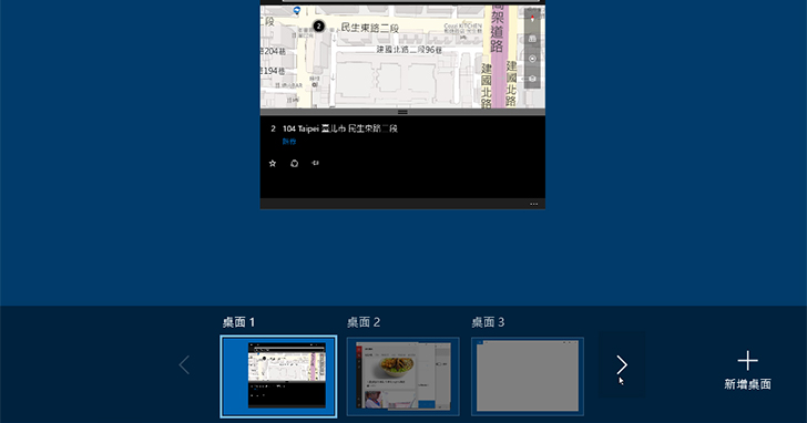 【Win 10 練功坊】新增 Windows 10 虛擬桌面
