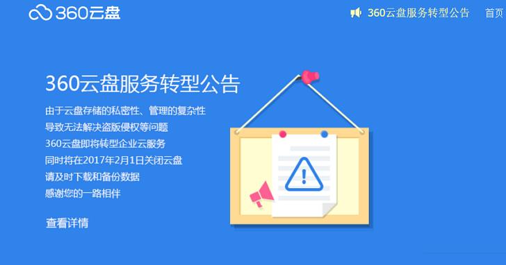 中國雲端硬碟末日:提供36TB免費雲端空間的360雲盤終於中箭,宣布停止服務